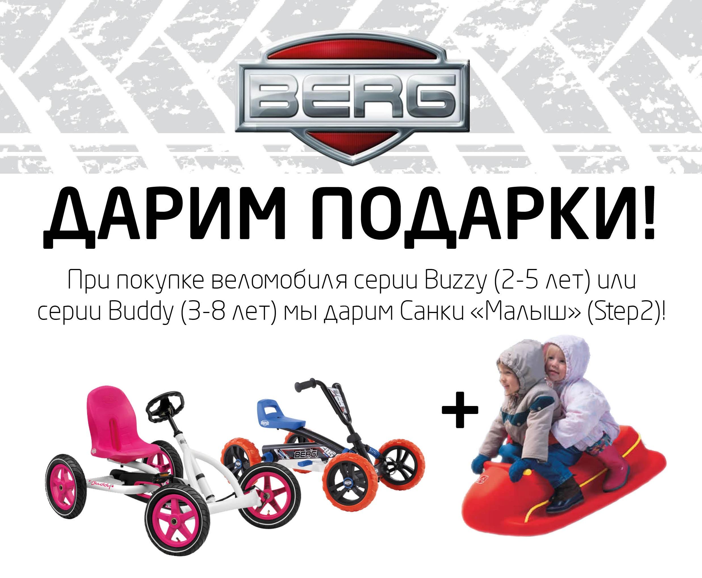 BERG подарок